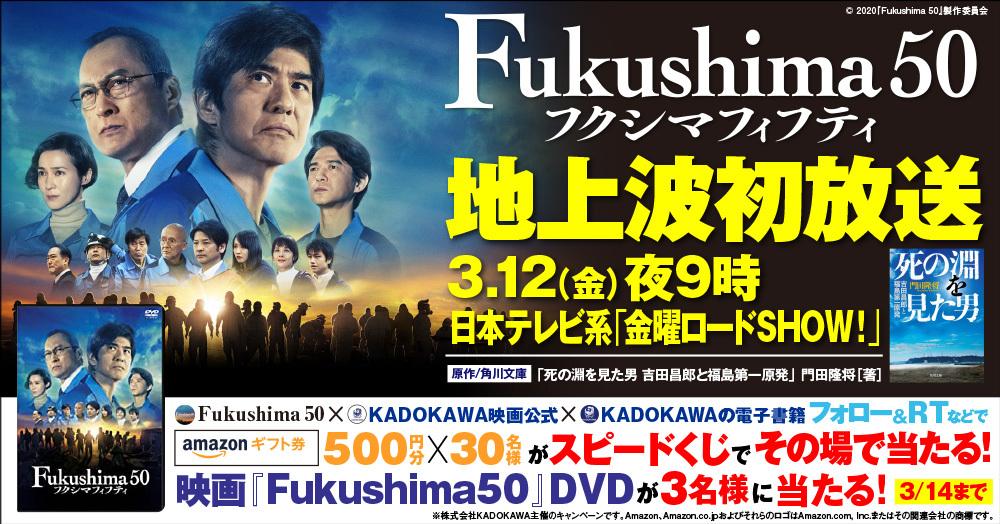 DVDやAmazonギフト券などが当たる!映画『Fukushima 50(フクシマフィフティ) 』プレゼントキャンペーン