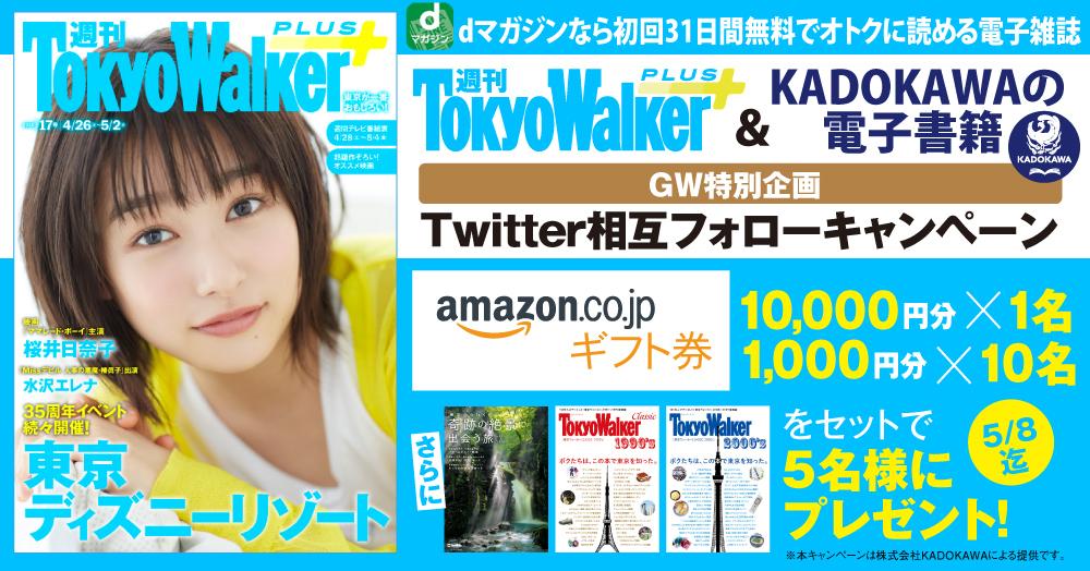 「週刊東京Walker+」 &「 KADOKAWAの電子書籍」GW特別企画 Twitter相互フォロープレセントキャンペーン