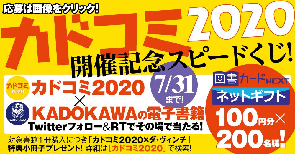 #カドコミ2020 開催記念スピードくじ!