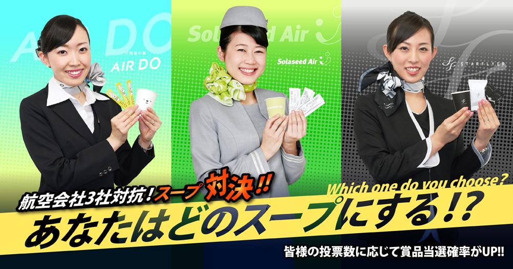 AIRDO×ソラシドエア×スターフライヤー 機内スープ対決!!