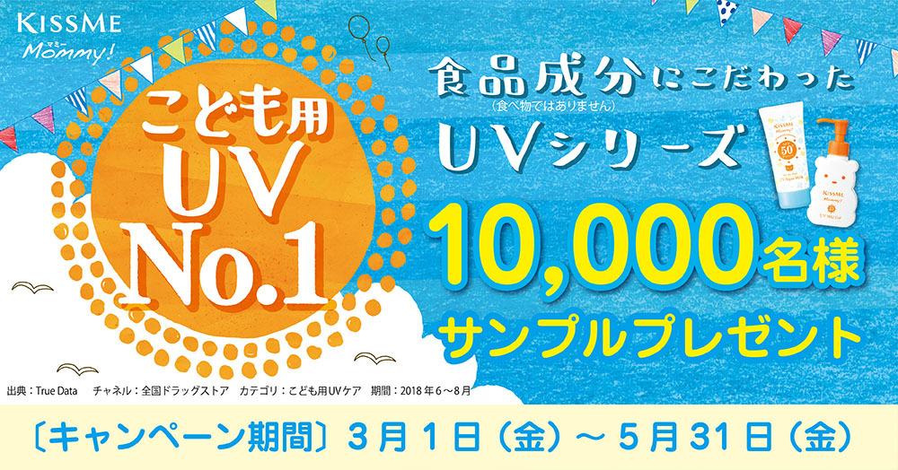 2019 マミー UVシリーズ サンプルプレゼントキャンペーン