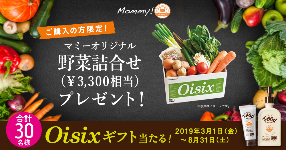 【買って当たる】マミー×オイシックス 野菜詰合せ プレゼントキャンペーン2019