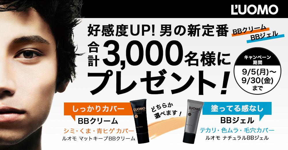 【3,000名様】ルオモ BBクリーム or BBジェル (サンプル)
