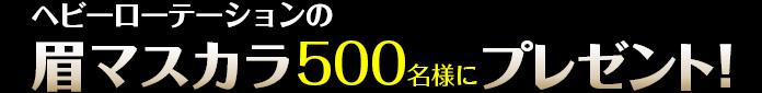 ヘビーローテーションの眉マスカラ500名様にプレゼント!