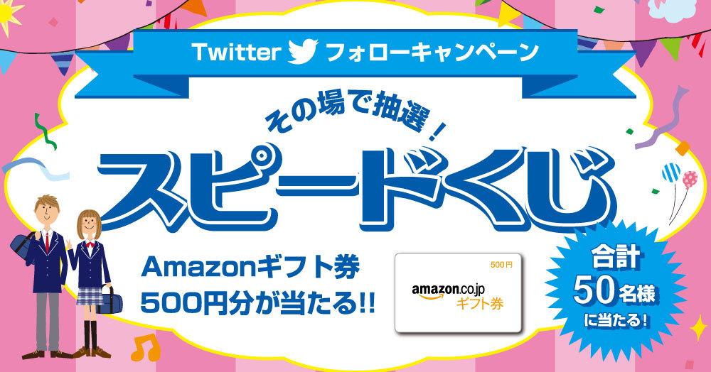 \Amazonギフト券500円分が当たる!/Twitterをフォローしてスピードくじにチャレンジ!