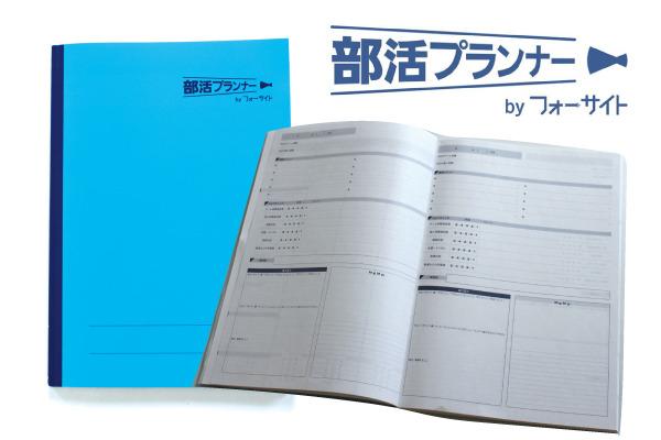 新しいチーム作りに!「部活プランナー手帳」をご紹介