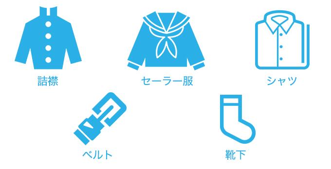 詰襟、セーラー服、シャツ、ベルト、靴下