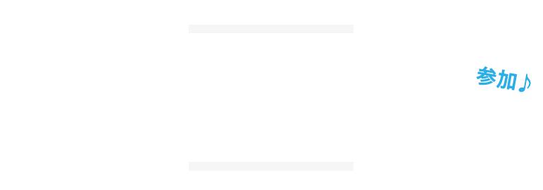 カンコーファンサイトから、カンタンWeb応募!
