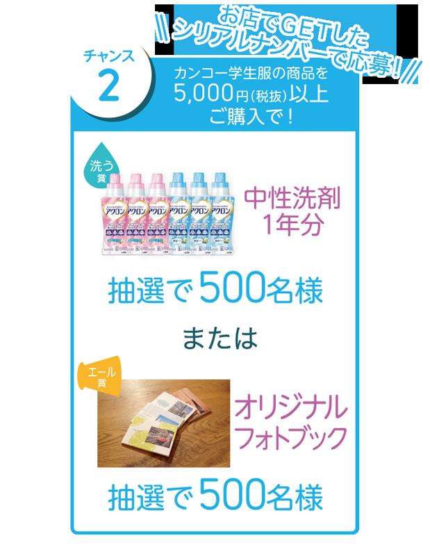 お店でGETしたシリアルナンバーで応募!チャンス2 カンコー学生服の商品を5,000円(税抜)以上ご購入で!