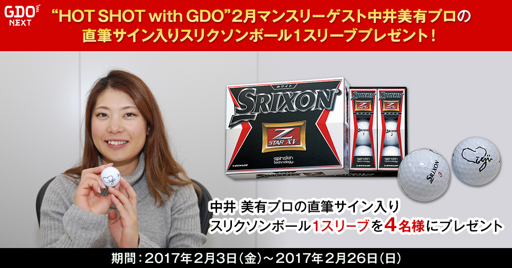 """HOT SHOT with GDO""2月マンスリーゲスト中井美有プロ直筆サイン入りスリクソンボールプレゼント"