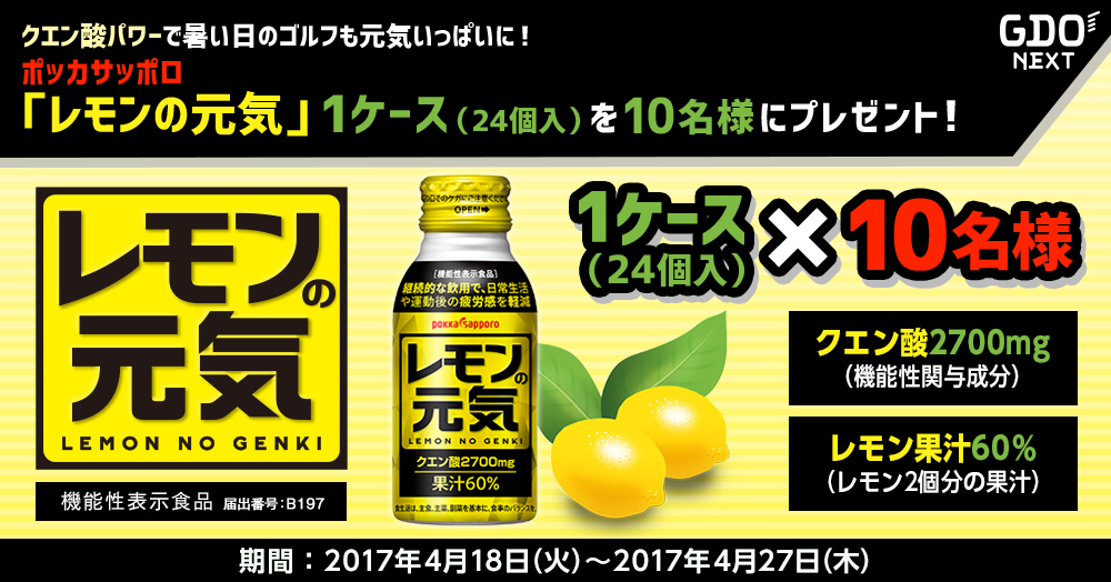 クエン酸パワーで暑い日のゴルフを快適に!新発売「レモンの元気」24個入りを10名様にプレゼント!