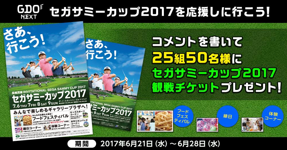 セガサミーカップ2017を応援しに行こう!コメントを書いて25組50名様に観戦チケットプレゼント