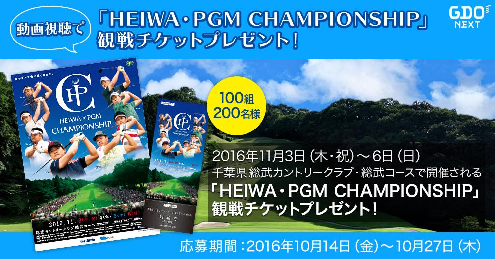 「HEIWA・PGM CHAMPIONSHIP」を応援しに行こう!動画視聴で100組200名様に観戦チケットプレゼント