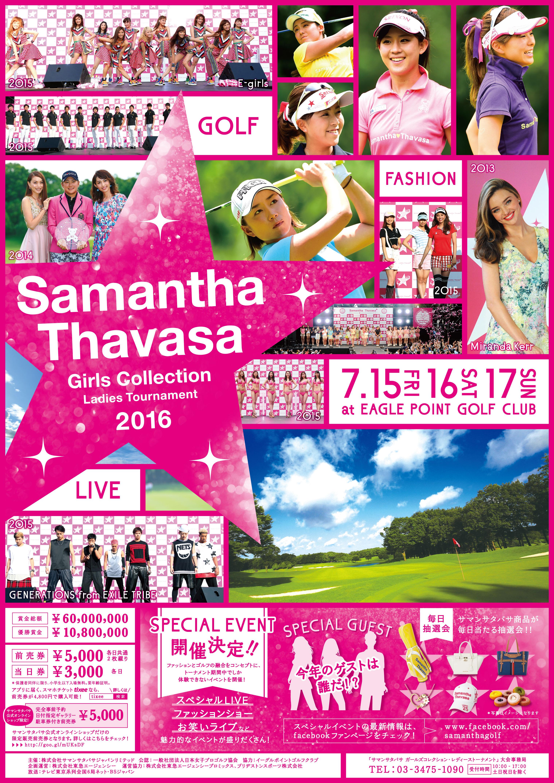 これってホントにゴルフの試合!?「サマンサタバサガールズゴレクション・レディーストーナメント」に出かけよう