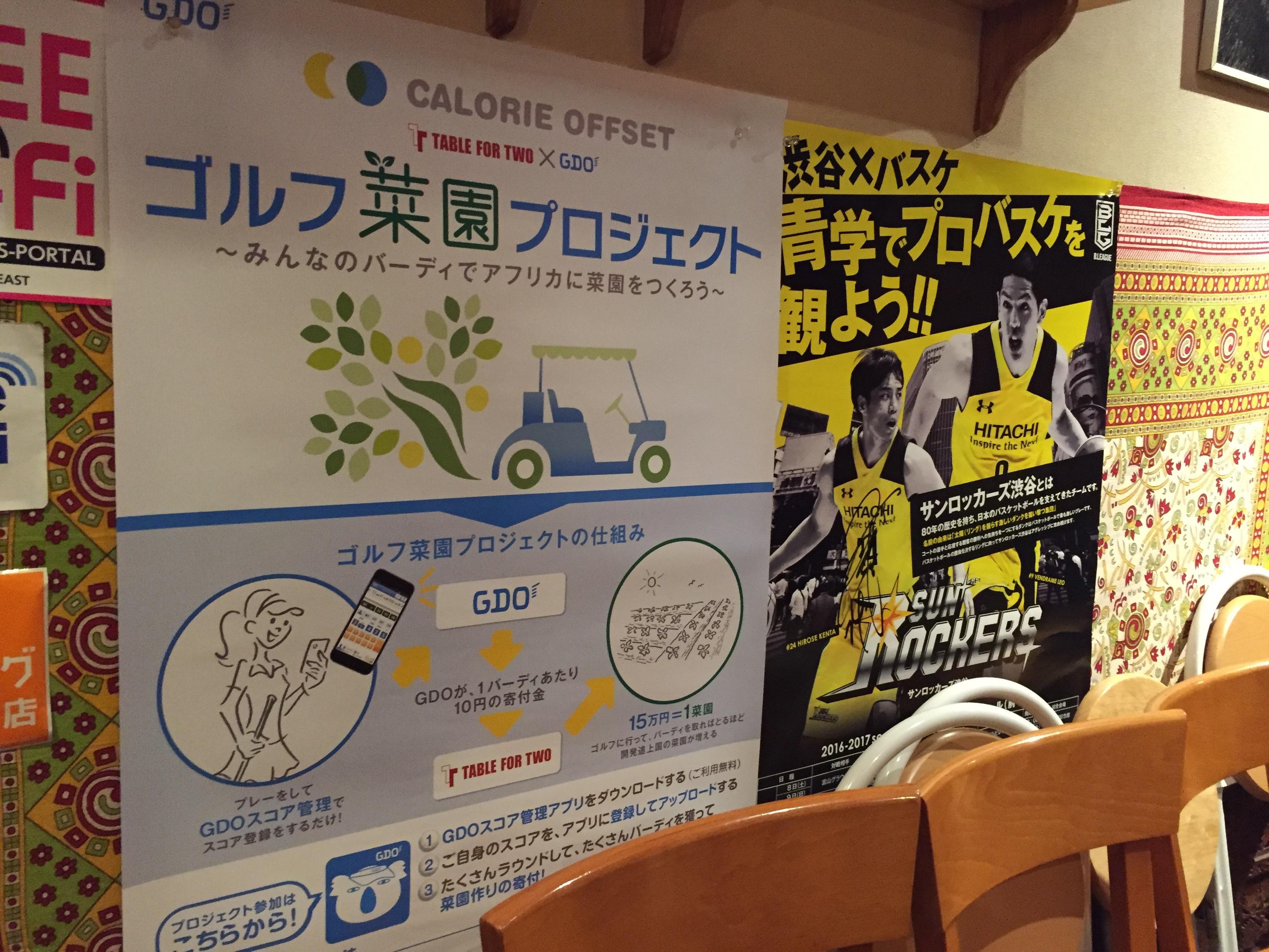 ゴルフ菜園プロジェクト 〜アンバサダー募集!〜