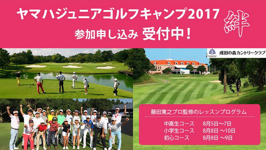 藤田寛之校長が直伝!ヤマハジュニアゴルフキャンプ2017が成田の森カントリークラブにやってくる
