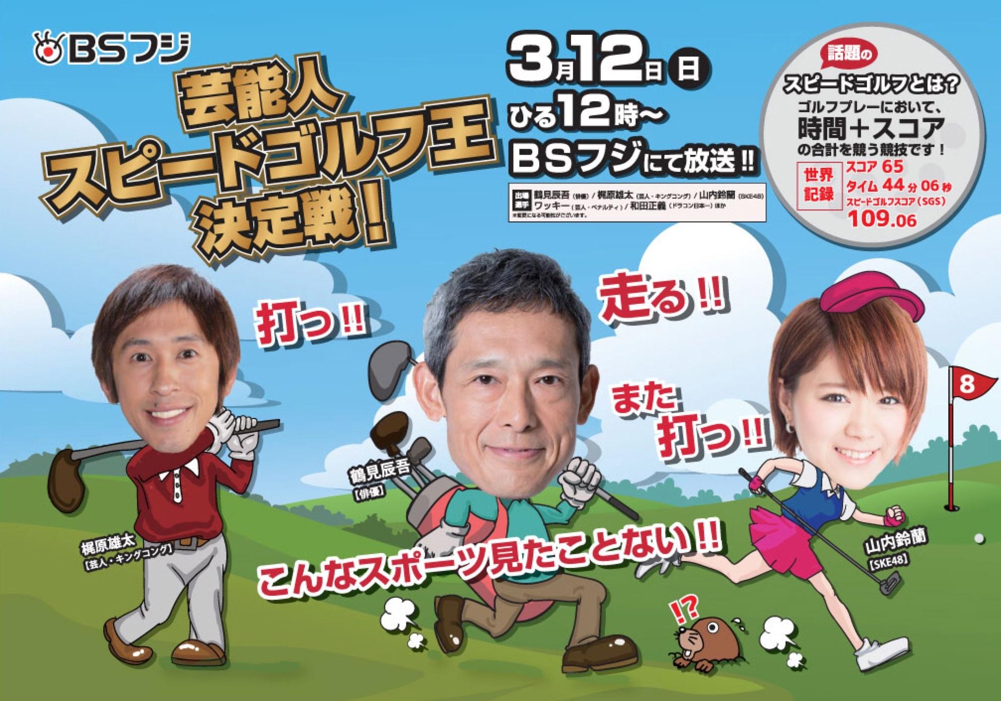 芸能人No.1のスピードゴルファーは誰!?BSフジで3月12日(日)に特番放送!