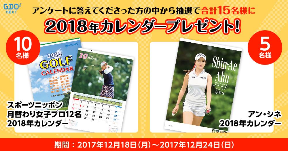 """〝セクシークイーン"""" アン・シネ & 人気女子プロゴルファーカレンダープレゼント"""