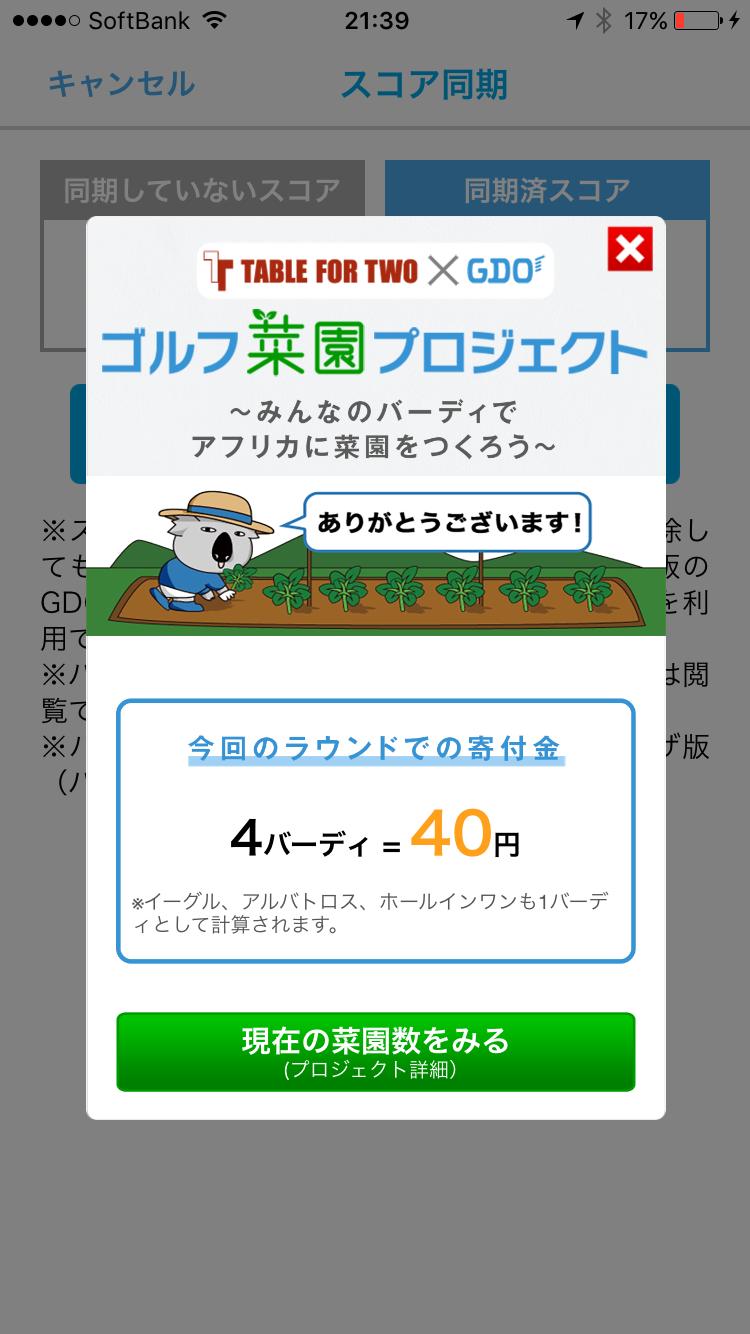 スコアフォトカード機能で楽しく寄付!〜ゴルフ菜園プロジェクト〜