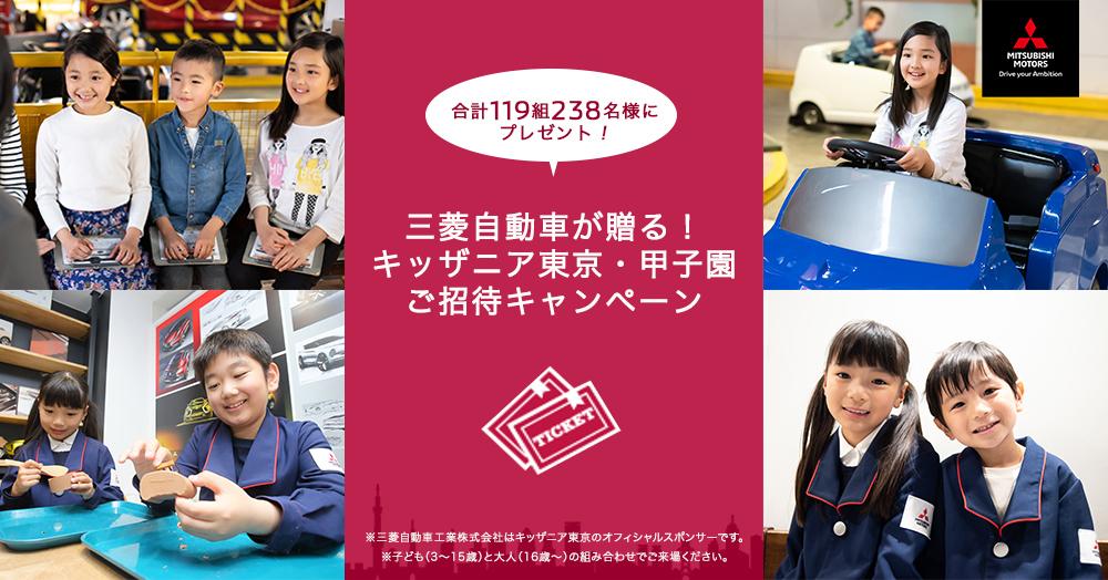 三菱自動車が贈る!キッザニア東京・甲子園ご招待キャンペーン