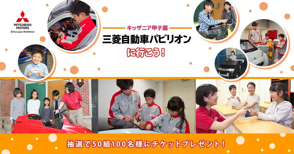 ご招待チケットプレゼント!「キッザニア甲子園」三菱自動車パビリオンに行こう!