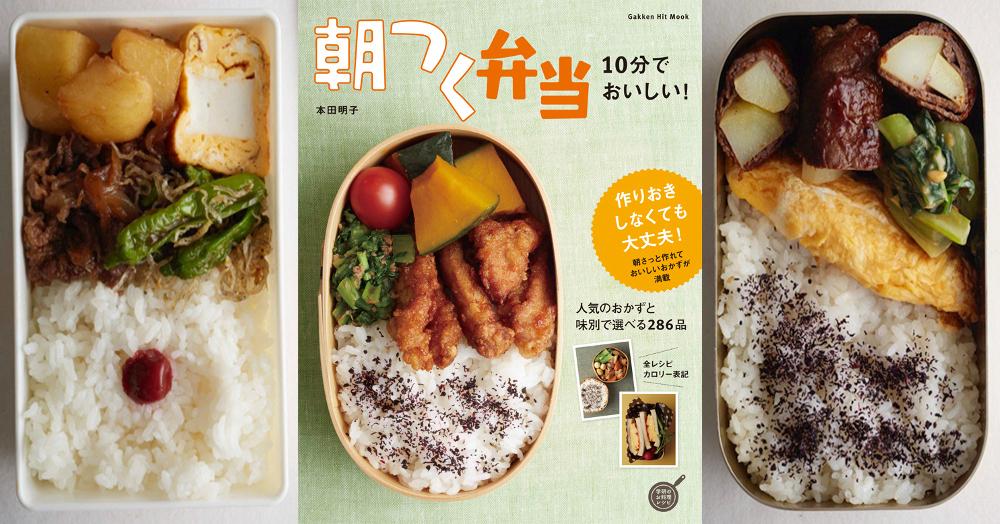 【無料プレゼント】10分でお弁当作り!『朝つく弁当』レシピ&テクニック集