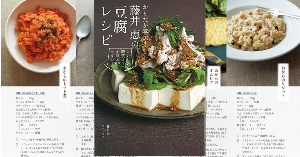美容やダイエットに最適!おいしく食べてキレイになる「豆腐料理」レシピ本