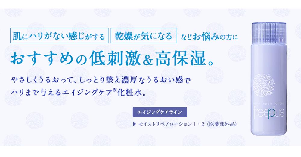 カネボウfreeplusの化粧水・乳液セットを無料プレゼント!【肌にやさしい】