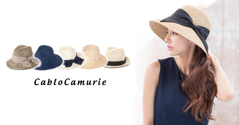 【女性用帽子】春の紫外線はオシャレにカット!実用性に優れたレディース帽子