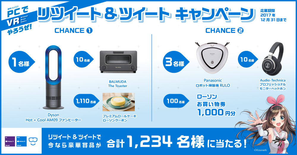 PC で VR(Windows Mixed Reality )やろうぜ!
