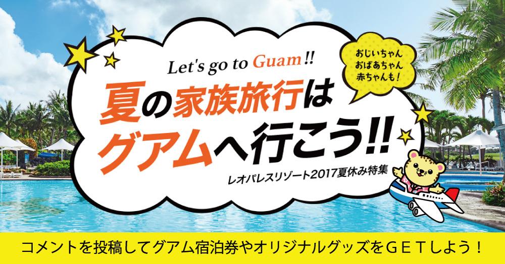 夏の家族旅行はグアムへ行こう!キャンペーン