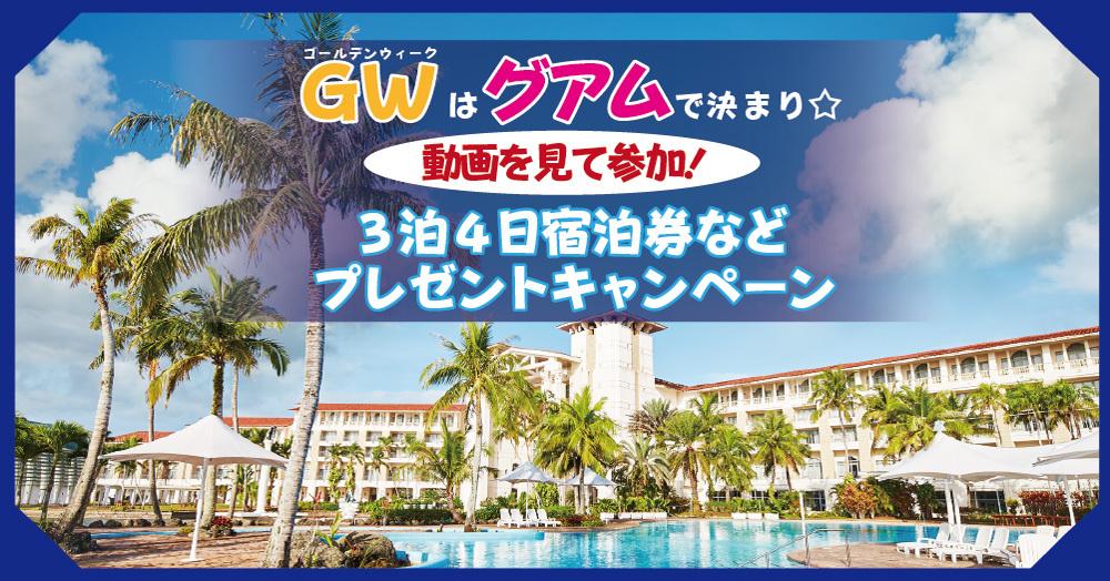 【GWはグアムで決まり】動画を見て参加!3泊4日宿泊券などプレゼントキャンペーン