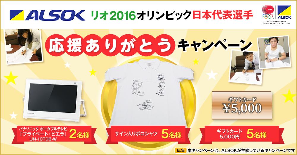 リオ2016オリンピック日本代表選手 応援ありがとうキャンペーン