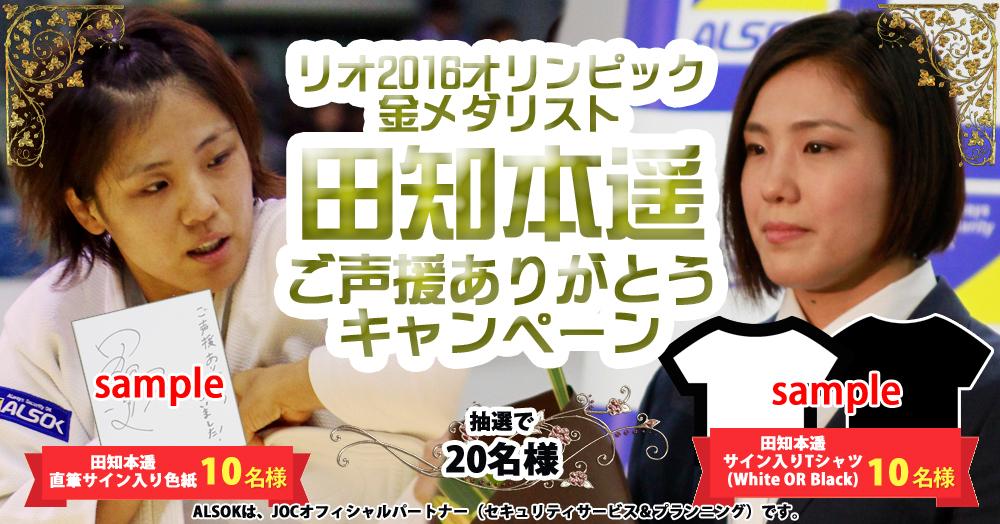 リオ2016オリンピック金メダリストのレアグッズが当たる!田知本遥 ご声援ありがとうキャンペーン