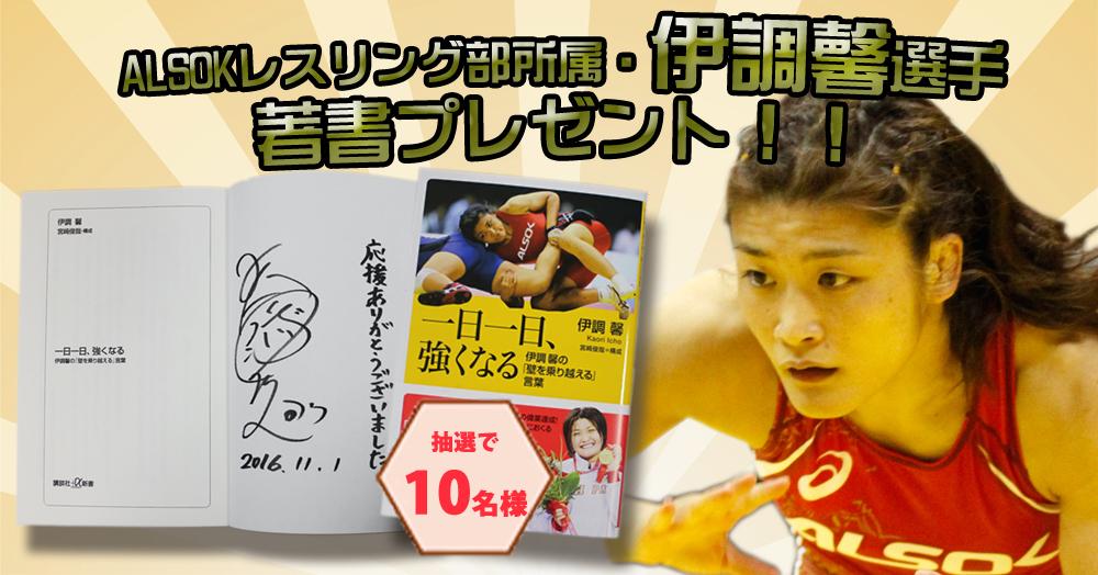 ALSOKレスリング部・伊調馨選手の著書プレゼント!