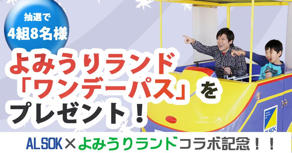 〵夏休みは、よみうりランドに行ってALSOKの「SKYパト」に乗ろう!!/