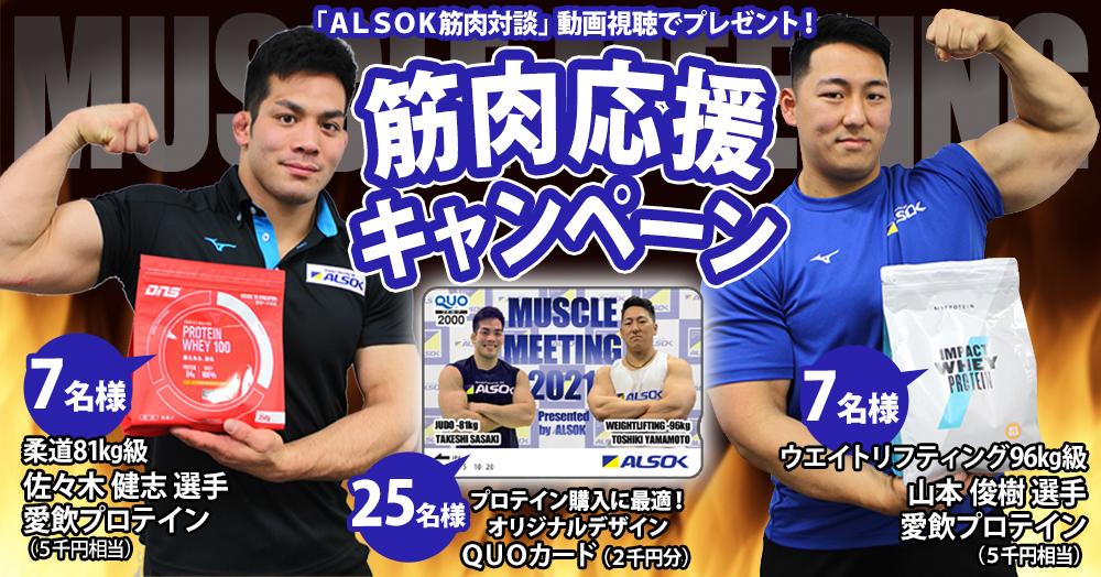 【プロテインやQUOカードをGETするチャンス!】ALSOK筋肉応援キャンペーン