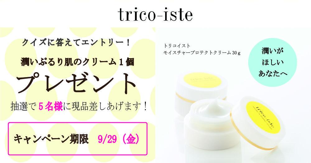 コラーゲン化粧品「トリコイスト」の潤いクリーム(現品)をプレゼント♪
