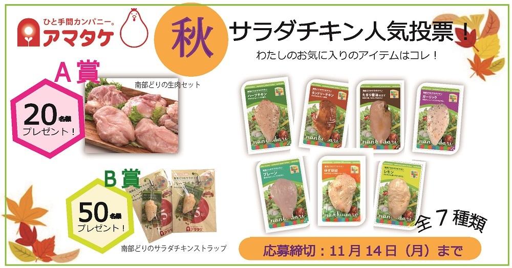 アマタケ 『南部どりサラダチキン』7種から、好みの1種に投票しよう!70名様に豪華賞品をプレゼント♪
