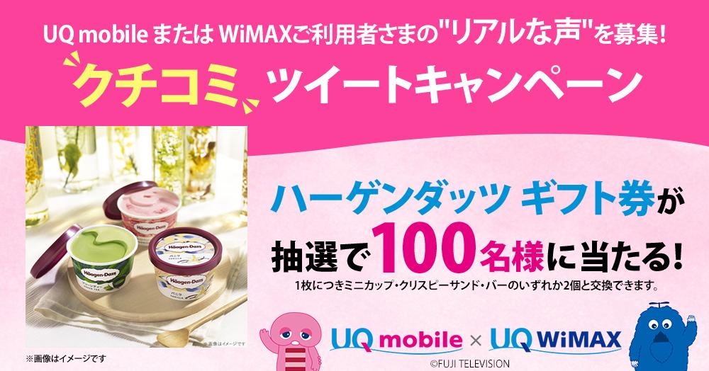 UQ mobile & WiMAX クチコミツイートキャンペーン
