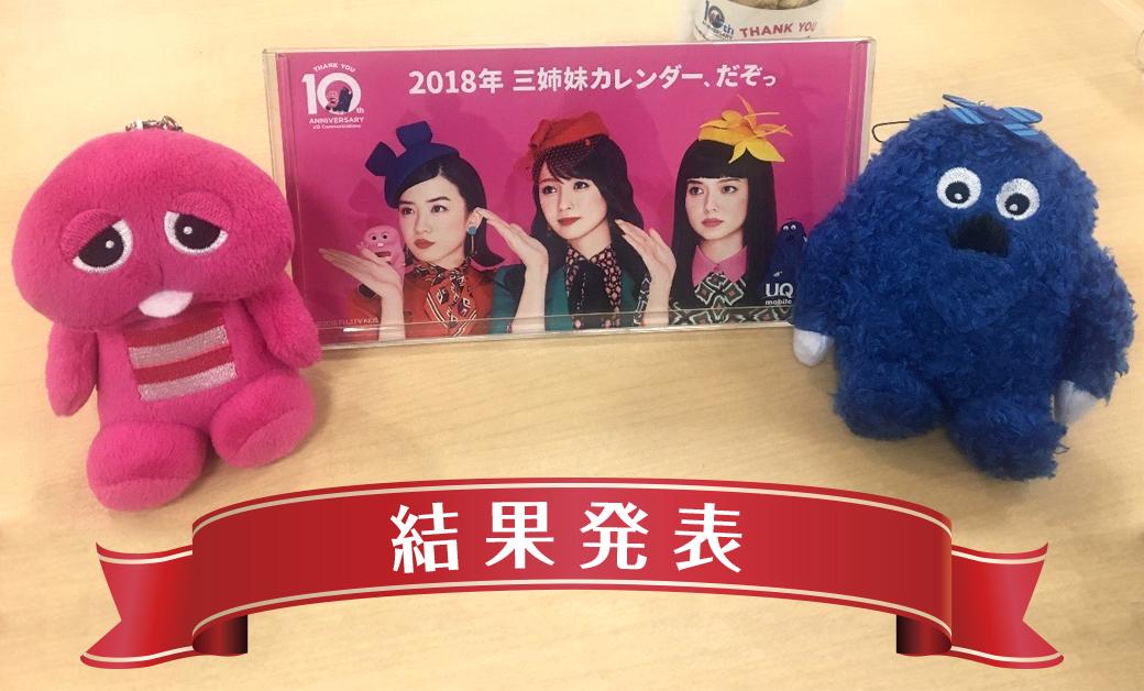 【結果発表!】2018年の抱負で「三姉妹カレンダー」プレゼント!