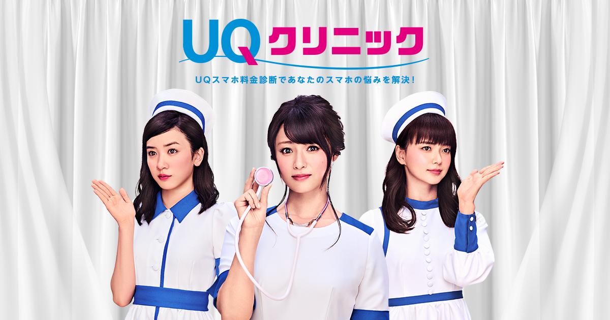 【必見】UQ三姉妹がナースに変身♡ ~WEB限定コンテンツ開始!~