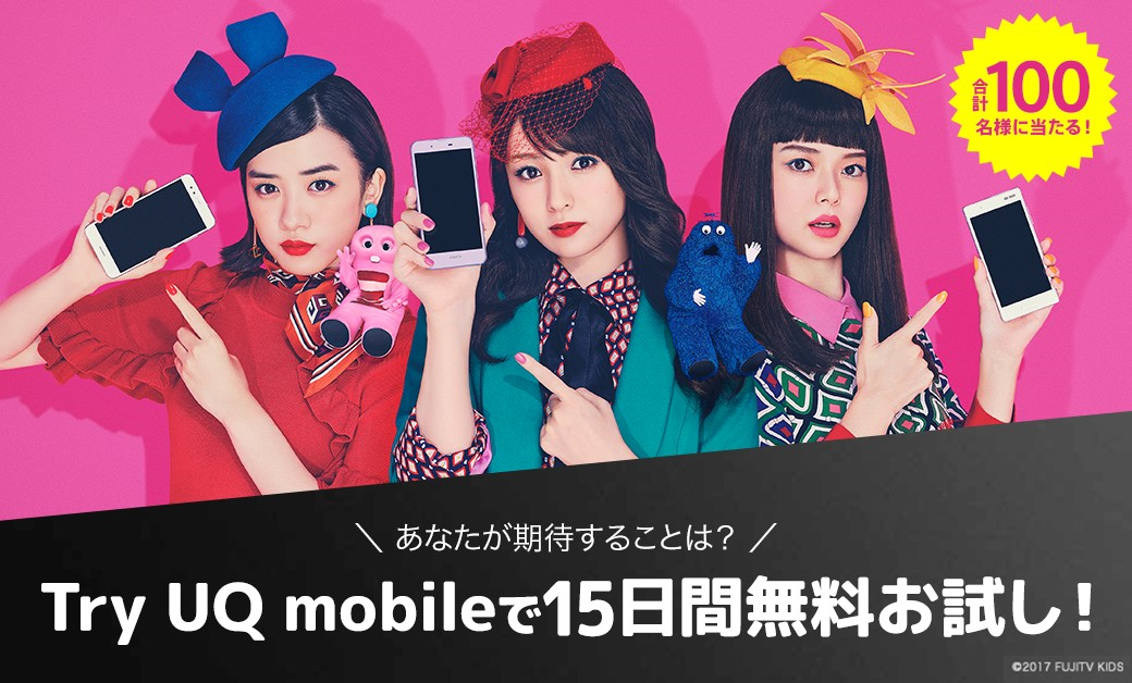 【キャンペーン終了まであと7日!】15日間無料で試せるTry UQ mobile