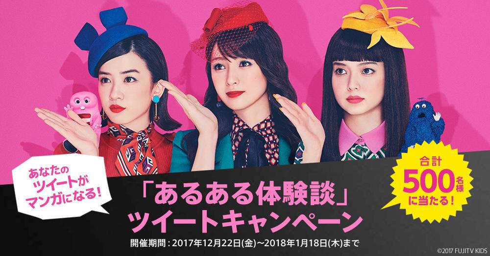 「あるある体験談」ツイートキャンペーン 第1弾大賞を発表!