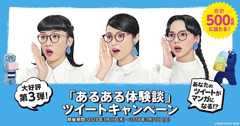 「あるある体験談」ツイートキャンペーン 第3弾大賞を発表!