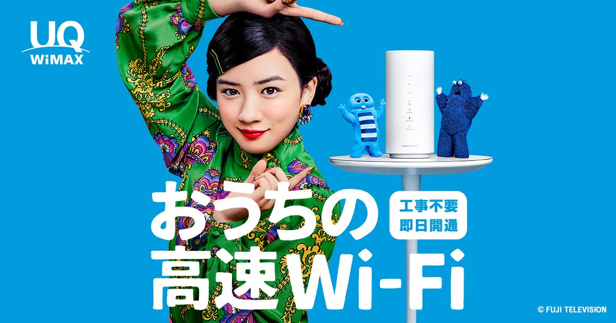 【新機種登場】おうちの高速Wi-Fi WiMAX HOME