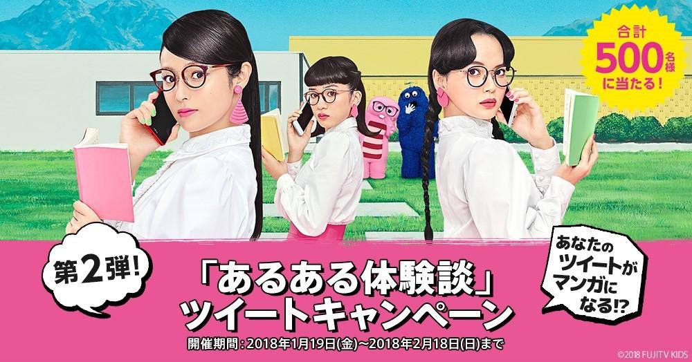 「あるある体験談」ツイートキャンペーン 第2弾大賞を発表!