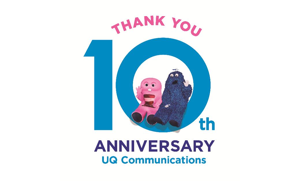 UQ10周年!~UQの歴史を振り返る~