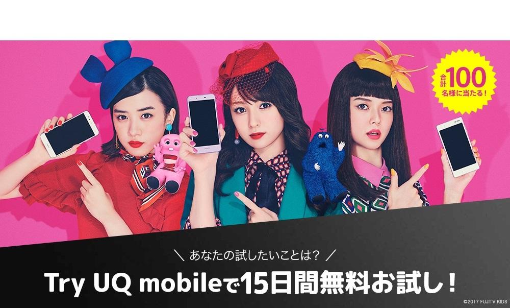 ダブルプレゼントキャンペーン実施中!15日間無料で試せるTry UQ mobile