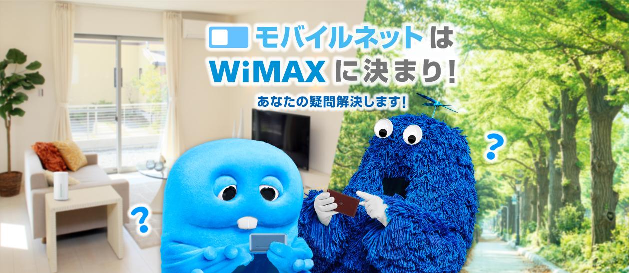 GW前にTry WiMAXをぜひ、体感してみてください!